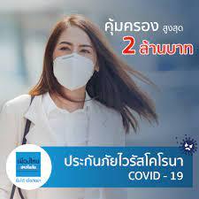 E-voucher] เมืองไทยประกันภัย ประกันภัยไวรัสโคโรนา (COVID-19) รูปแบบใหม่