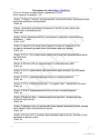 Тесты по истории государственного управления в России Тесты  Ответы на тест по истории государственного управления в России 28 09 13