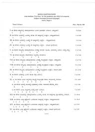 nd year intermediate guess papers