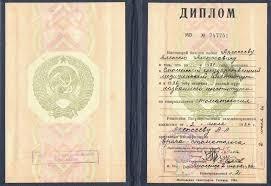 Документы Дипломы и сертификаты наших специалистов
