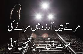 Death Poetry In Urdu Best Urdu Shayari On Death Mout Poetry 40 Line Interesting Urdu Quotes About Death