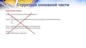 Дипломная работа для семинара итоговыи вариант online   Структура основной части