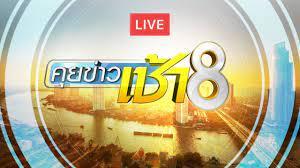 LIVE!! รายการ คุยข่าวเช้าช่อง8 วันที่ 25 มกราคม 2562 (ช่วงที่2) - YouTube
