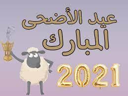 تحميل تكبيرات العيد | تكبيرات عيد الاضحى المبارك 2021