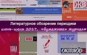 Обзор бумажных литературных журналов Год Литературы  Литобзор бумажные журналы