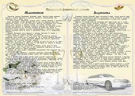 Официальный магазин фамильных дипломов центра исследований Анализ   Двойной диплом на фотобумаге a3