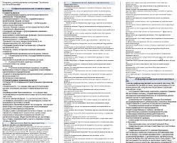 Ответы для подготовки к экзамену по налогам и налогообложению  Ответы для подготовки к экзамену по налогам и налогообложению 26 02 15
