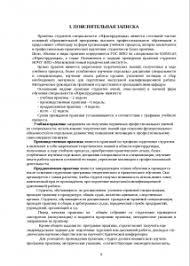 МНЮИ отчет по практике на заказ МНЮИ отчет по практике в помощь студенту Помощь студенту МНЮИ с отчетом по практике