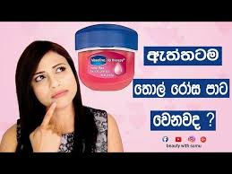 vaseline lip therapy rosy lips is it