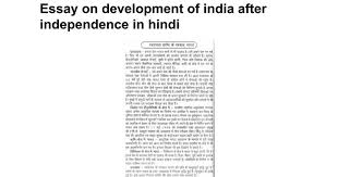 essay on development of after independence in hindi google essay on development of after independence in hindi google docs