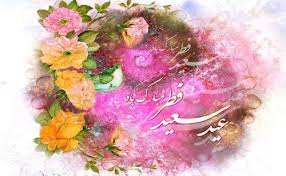 Image result for ‫شعر عید فطر‬‎