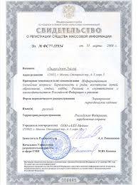 Свидетельство о регистрации СМИ награды и дипломы 7я ру Свидетельство о регистрации СМИ Эл № ФС77 35954