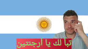 لماذا تصر الأرجنتين على استعمار العراق؟! - YouTube