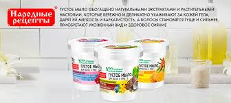<b>Густое мыло</b> Фитокосметик для <b>волос</b> и тела ТМ Народные ...