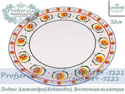 <b>Поднос круглый 52 см</b> Александра (Aleksandra), Восточная ...