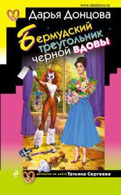 <b>Дарья Донцова</b> книга <b>Бермудский треугольник</b> черной вдовы ...