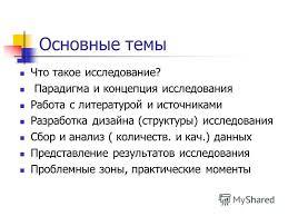 Презентация на тему Методология бизнес исследования Касимовская  4 Основные темы Что такое исследование