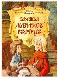 """Линдгрен А. """"<b>Книги</b> Астрид Линдгрен. <b>Братья Львиное</b> Сердце ..."""