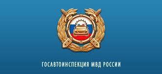 Картинки по запросу госавтоинспекция мвд россии