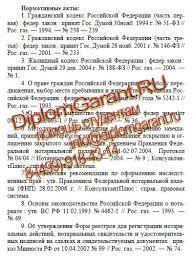 Реферат по наследственному праву РФ для студентов ТУСУР ТУСУР список литературы к реферату по наследственному праву РФ