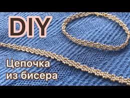 DIY Как сплести золотую цепочку <b>браслет</b> из бисера мастер ...