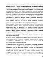 Защита прав потребителей в Латвии и России id  Реферат Защита прав потребителей в Латвии и России 9