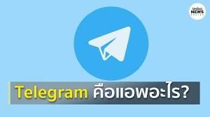 Telegram แอพส่งข้อความที่มีความปลอดภัยสูง