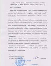 Федеральное государственное бюджетное учреждение науки Физический  Отделом спектроскопии supervisor review snigirev jpg