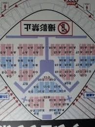 Tokyo Dome Japanconcerttickets Com