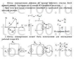 Банк задач и курсовых работ ТОЭ Электротехника Замена нелинейного резистора эквивалентным линейным сопротивлением и ЭДС