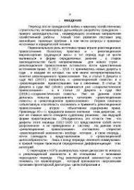 Гражданский кодекс реферат по истории скачать бесплатно развитие  Гражданский кодекс реферат по истории скачать бесплатно развитие государства права России диспозитивные концессии законодательство акт применение