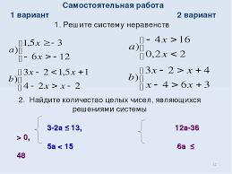 Контрольная работа по теме Неравенства уч Мордкович класс  Контрольная работа линейные неравенства 8 класс