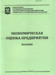 Белорусский торгово экономический университет потребкооперации  Пособие по написанию дипломных и курсовых работ для специальности Экономика и управление на предприятии специализации Экономика и управление на