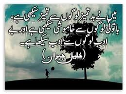 Image result for quote of the day in urdu