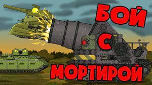 Chiến Đấu Với Xe Tăng Đại Pháo - Phim Hoạt Hình Xe Tăng - YouTube