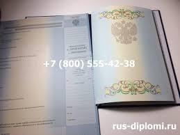 Купить диплом МАРХИ в Москве с доставкой цена Диплом магистра 2012 2014 годов Диплом магистра 2012 2014 годов