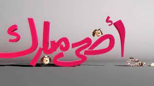 أضحى مبارك - 2013 - YouTube