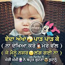 Special For Girlsfrom Nav Jivan Punjabi Quotes Girl Quotes