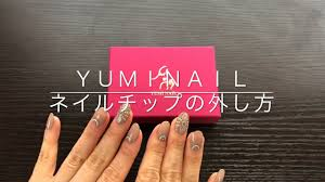 ネイルチップの付け方外し方 快適に使うヒント Yumi Nail オーダー