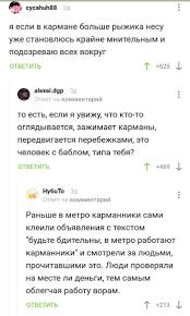 мошенники Комментарии в сообществе Антимошенник скриншот антимошенник мошенники паранойя метро