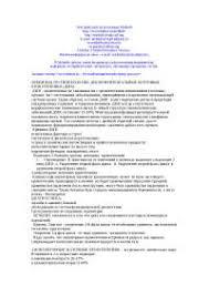 Анемии реферат по медицине скачать бесплатно внутренние болезни  Литература Гинекология ДИСФУНКЦИОНАЛЬНЫЕ МАТОЧНЫЕ КРОВОТЕЧЕНИЯ реферат по медицине скачать бесплатно ювенильные менструация яичника