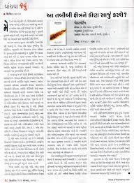 Postmortem Gujarati Books Reviews Gujarati Articles