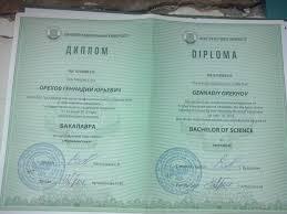 Выпускник вуза ДНР рассказал какие дипломы обещали выдать  diplom
