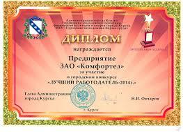 Новости контакт центра  Курска ЗАО Комфортел вручили Диплом Компания участвовали в номинации Социальная политика в отношении трудоустройства несовершеннолетних