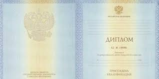 Купить диплом в Кирове Аттестаты Города Другие Документы Дипломы