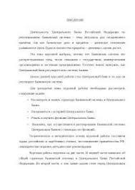 Деятельность центрального банка Российской Федерации по  Деятельность центрального банка Российской Федерации по регулированию банковской системы курсовая по банковскому делу скачать бесплатно деньги