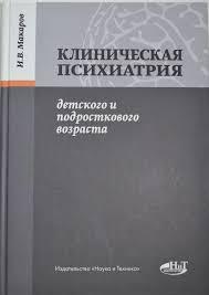 Диссертации и научные труды Игорь Макаров Диссертации и научные труды