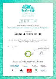 Дипломы Турфирма Саквояж г Волгодонск Диплом за активное изучение туристических возможностей островов Индийского океана
