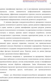 Дипломная работа Министерство образования и науки Российской  К внешним факторам конкурентоспособности предприятия относятся уровень экономического развития страны уровень развития инфраструктуры