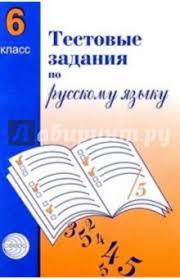 Книга Русский язык Тестовые задания для проверки знаний  Русский язык Тестовые задания для проверки знаний учащихся 6 класс